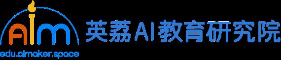英荔 AI 教育研究院 主页